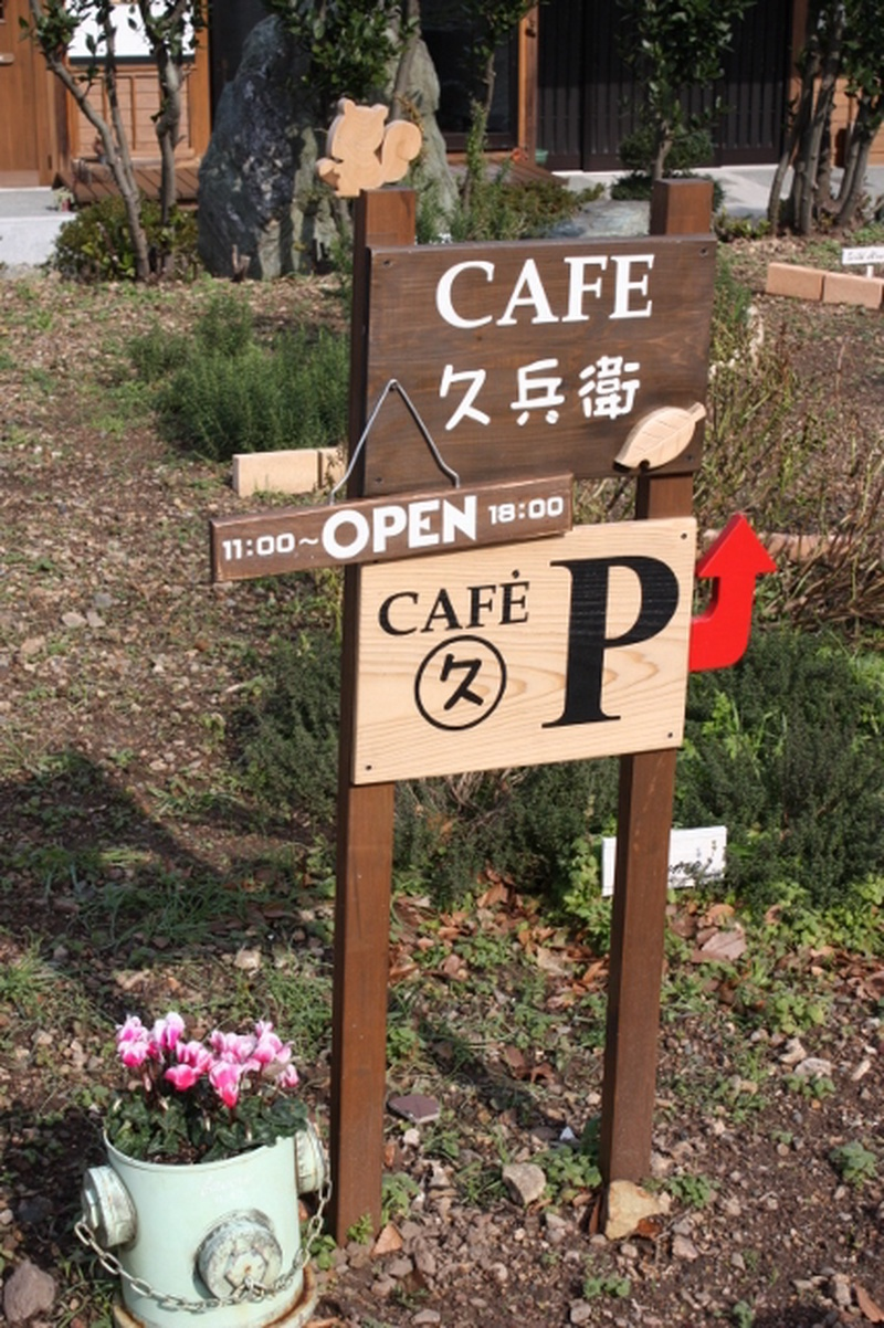 CAFE&GALLERY 久兵衛